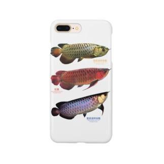 3種類のアジアアロワナ Smartphone cases
