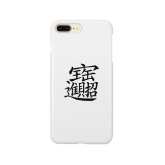 縁起の良い文字 招財進寶 Smartphone cases