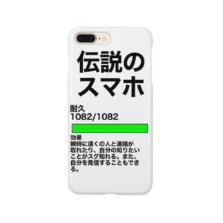 【伝説シリーズ第一弾】伝説のスマホ Smartphone cases