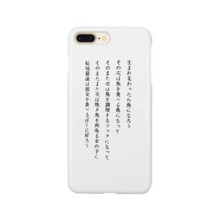 九月の詩 Smartphone cases