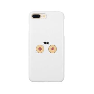 貧乳スマートフォンケース Smartphone cases