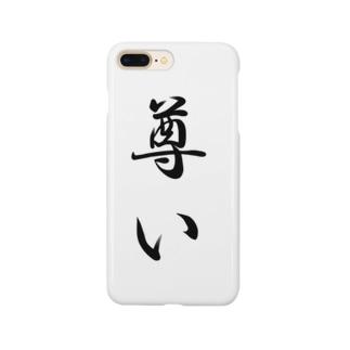 尊いスマホケース Smartphone cases