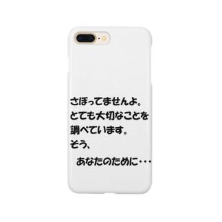 ネットサーフィンじゃない。調べている。 Smartphone cases