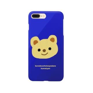 yuubiのこれでずっと一緒にいられるくまちゃん Smartphone cases