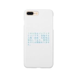 ノンフィクション Smartphone cases