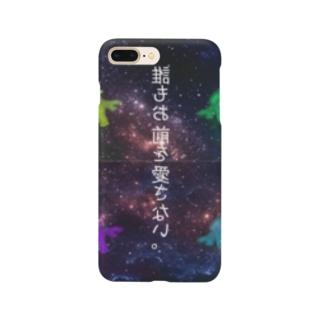 誰もお前を愛さない。 Smartphone cases