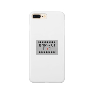 """あ""""あ""""〜ん⁈ Smartphone cases"""