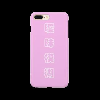 hakurikikoの曖昧模糊 Smartphone cases