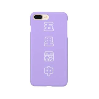 五里霧中 Smartphone cases