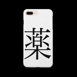 ナマコラブ💜👼🏻🦄🌈✨の薬 ゲシュタルト崩壊 NAMACOLOVE Smartphone cases