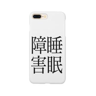 睡眠障害 ゲシュタルト崩壊 NAMACOLOVE Smartphone cases