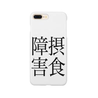 ナマコラブ💜👼🏻🦄🌈✨の摂食障害 ゲシュタルト崩壊 NAMACOLOVE Smartphone cases