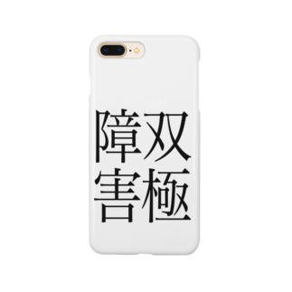ナマコラブ💜👼🏻🦄🌈✨の双極性障害 ゲシュタルト崩壊 NAMACOLOVE Smartphone cases
