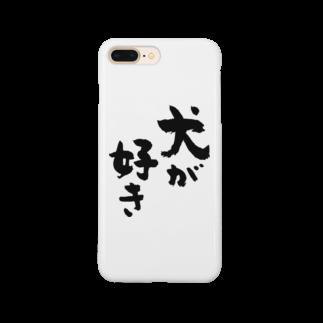 風天工房の犬が好き(黒) Smartphone cases
