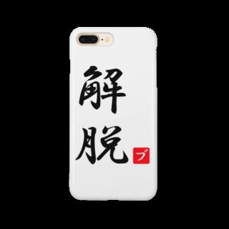 しる猫☆ミ雑貨店の解脱 Smartphone cases