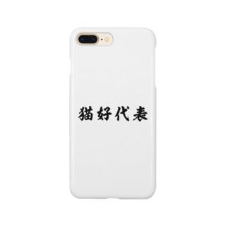猫好代表(黒) Smartphone cases
