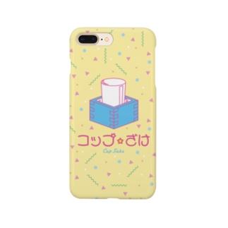 コップ☆酒 Smartphone cases