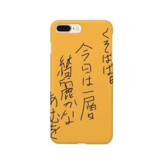 くそばばぁ Smartphone cases