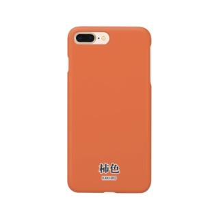 和色コレクションVer-2:柿色(かきいろ) Smartphone cases