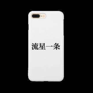 左の宝具 アーラシュ ステラ fate Smartphone cases