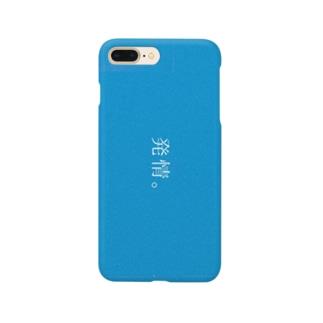 発情。 Smartphone cases