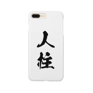 人柱 Smartphone cases