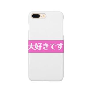 よく使うひとこと日本語!大好きですver. Smartphone cases