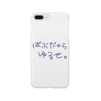 ばぶだからゆるせ Smartphone cases