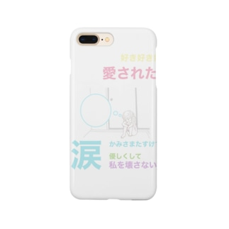 メンヘラ専用スマホケース Smartphone cases