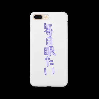スピリタス商店の毎日眠たい😪 Smartphone cases