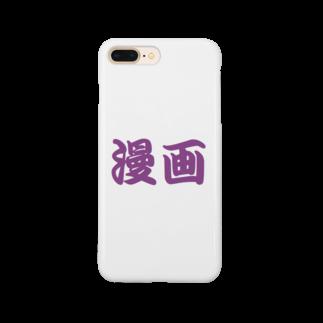 アメリカンベースのマンガ 漫画 Smartphone cases
