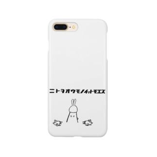 ニトヲオウモノイットモエズ Smartphone cases