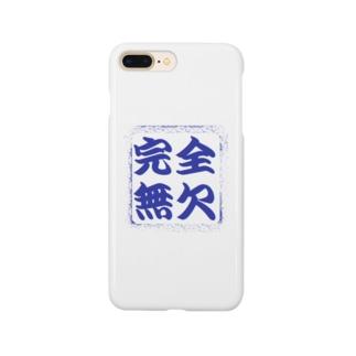 完全無欠 Smartphone cases