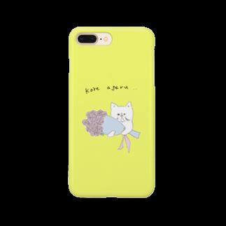 R503の花束をくれる猫 Smartphone cases