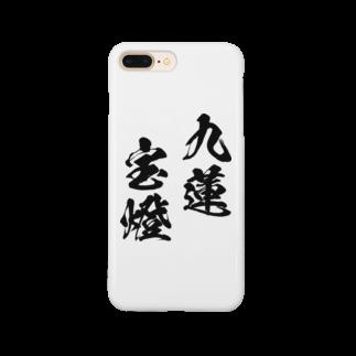風天工房の九蓮宝燈(チューレンポウトー)黒 Smartphone cases
