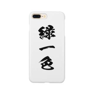 緑一色(リューイーソー)黒 Smartphone cases
