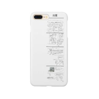 世界で一番面白い漫画です Smartphone cases