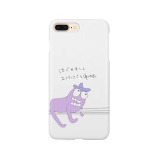 箸の上のナス Smartphone cases