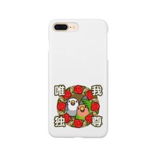 唯我独尊コザクラインコ【まめるりはことり】 Smartphone cases