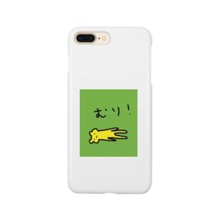 なにもかもむり! Smartphone cases