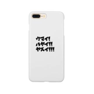ウマイ!ハヤイ!!ヤスイ!!! Smartphone cases