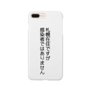 しる猫☆ミ雑貨店の札幌在住(Not感染者) Smartphone cases