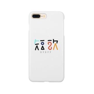 短歌 Smartphone cases