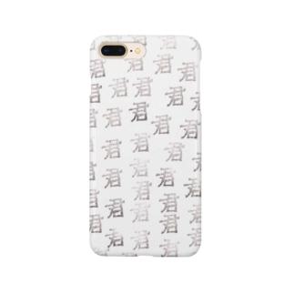 君でいっぱい Smartphone cases
