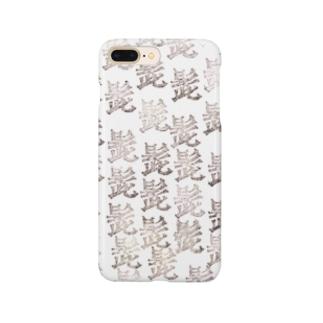 髭 Smartphone cases