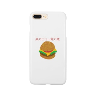 高カロリー飯万歳《ハンバーガー》 Smartphone cases