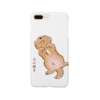 こぐま犬の開きポーズ Smartphone cases