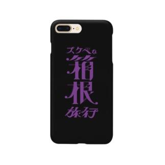 すけべ箱根 Smartphone Case