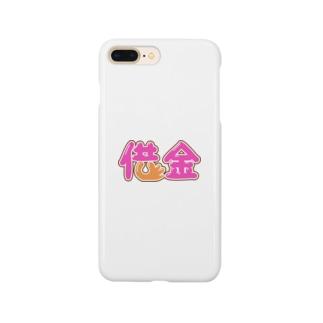 借金 Smartphone cases