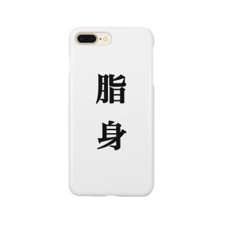 脂身 Smartphone cases